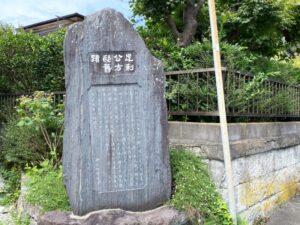 足利公方屋敷跡(鎌倉)