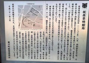 梶原景時屋敷跡(寒川)説明