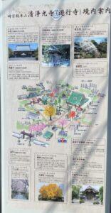 清浄光寺(遊行寺)境内案内図