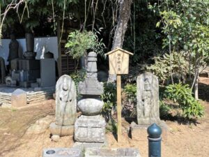 照手姫の墓 遊行寺