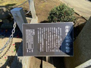南部右馬頭茂時の墓・説明
