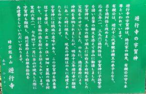 宇賀神社 説明 遊行寺