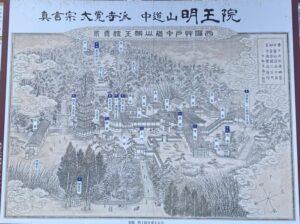 明王院 案内図