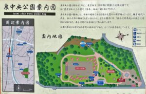 泉中央公園案内図