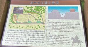 泉中央公園と館跡の説明板