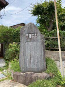 足利公方邸跡 碑