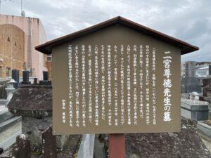 二宮尊徳先生の墓の説明