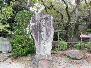 城前寺 忍石