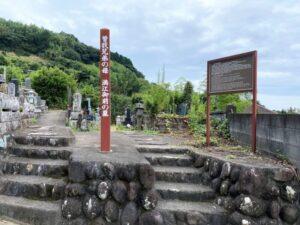 満江御前の墓 入り口