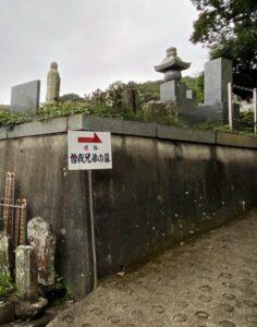 知足寺・供養墓迄の道のり2