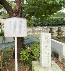 虎女(虎御前)住庵跡の碑