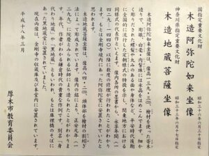 華厳山 金剛寺 文化財説明