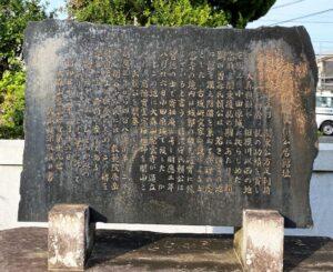 大森氏頼居館跡 石碑(紫雲寺)