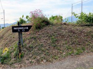 岡崎義実公の墓 入り口