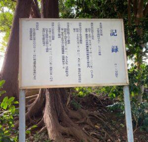岡崎義実公墓所 記録